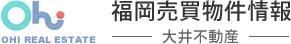 福岡の不動産売買|株式会社大井不動産